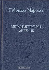 """Марсель Габриэль """"Метафизический дневник"""" /тв./"""
