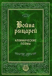 """Абрахам фон Франкенберг """"Путь древних мудрецов"""""""