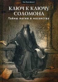 """Дюкетт Л. /тв./ """"Ключ к ключу Соломона. Тайны иагии и масонства."""""""