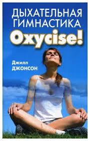 """Джонсон Дж.Р.""""Дыхательная гимнастика Oxycize! """""""