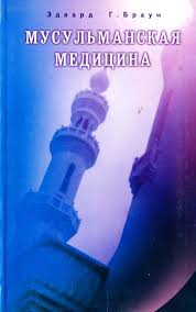 Браун Э. Мусульманская медицина. Фитцпатриковские