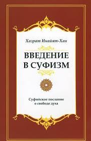 """Инайят-Хан """"Введение в суфизм"""""""