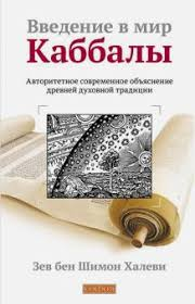 """Халеви З. /тв/ """"Введение в мир каббалы: авторитетное современное объяснение древней духовной традици"""