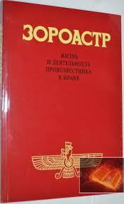 Зороастр /грааль/