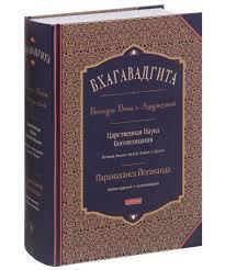 """Йогананда """"Бхагавадгита: беседы Бога с Арджуной."""""""