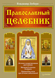 """Зоберн В. """"Православный целебник"""""""