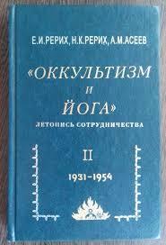 """Рерих Е.""""Оккультизм и йога. Летопись сотрудничества.1931-1954″ /т.2/ /б.у./"""