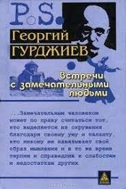 """Гурджиев """"Встречи с замечательными людьми"""" /мал./тв/"""