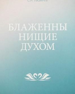 """Лазарев С. """"Блажены нищие духом"""""""