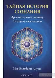 """Лоузи М. """"Тайная история сознания: древние ключи к нашему будущему выживанию"""""""