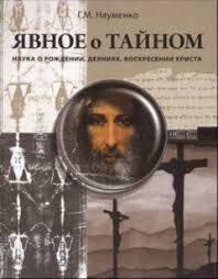 """Науменко Г. """"Явное о Тайном: Наука о рождении, деяниях, воскресении Христа"""