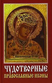 Хамидова В.Р. Чудотворные православные иконы