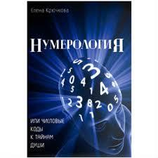 """Крючкова Е. """"Нумерология или числовые коды к тайнам Души"""" /мяг/"""