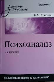 "Лейбин В. ""Психоанализ"" /мяг/"