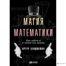 """Бенджамин А. """"Магия математики. Как найти x и зачем это нужно""""/мяг/"""