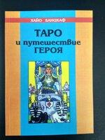 "Банцхаф Х. ""Таро и путешествие героя"" /мяг/"