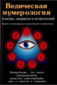 """Премананда """"Ведическая нумерология. Аюрведа, астрология, тантра, мистические диаграммы и формулы/мяг"""