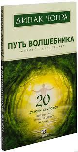 """Чопра Д. """"Путь волшебника.Как строить жизнь по своему желанию"""" /мяг/"""