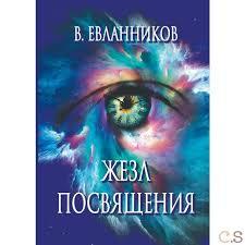 """Евланников """"Жезл посвящения"""""""
