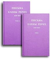 """""""Письма Елены Рерих, 1929-1939"""" /т.1, т.2/"""