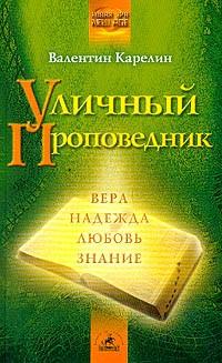 """Карелин В. """"Уличный проповедник"""""""