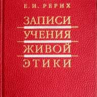 """Рерих Е. """"Записки учения живой этики""""/т3/тв/"""
