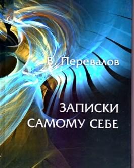 """Перевалов В. """"Записки самому себе""""/ч2/тв/"""