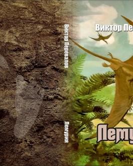"Перевалов П. ""Лемурия""/тв/"