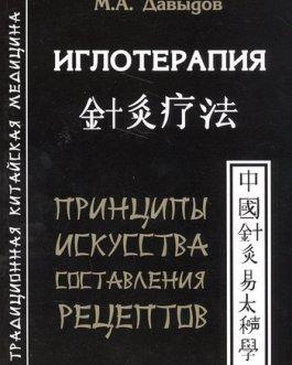 """Давыдов М. """"Иглотерапия. Принципы искусства составления рецептов""""/мяг/"""