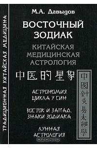 """Давыдов М. """"Восточный зодиак. Китайская медицинская астрология""""/мяг/"""
