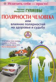 "Гуляев Ф. ""Полярности человека""/мяг/"