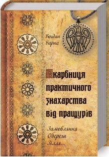 """Барна Б. """"Скарбниця практичного знахарства вид пращурив""""/тв/"""