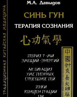 """Давыдов М. """"Синь гун.Терапия сознания""""/мяг/"""