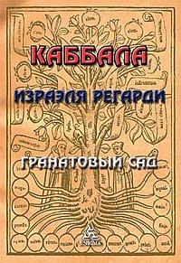 """Регарди И. """"Каббала.Гранатовый сад"""" /тв/"""