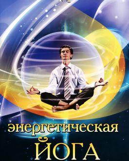 """Белов А. """"Энергетическая йога. Уникальная система самоисцеление""""/мяг/"""