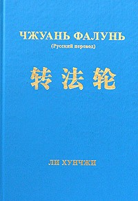 "Ли Хунчжи ""Фалунь Дафа""/тв/рус/"