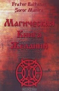 "Манира и Балтазар ""Магическая книга желаний""/мяг/"