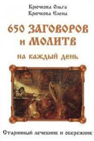 """Крючкова О. """"650 заговоров и молитв на каждый день""""/мяг/"""