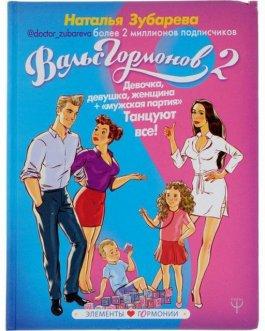 """Зубарева """"Вальс гормонов 2, Девочка, девушка, женщина"""" /мяг/"""