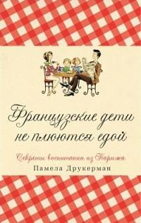 """Друкерман П. """"Французские дети не плюются едой"""" /мяг/"""