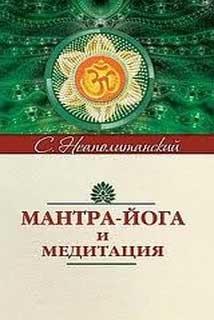 """Неаполитанский С. """"Мантра-йога и медитация""""/мяг/"""