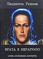 "Резник Л. ""Врата в иерархию""/тв/"
