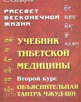 """Сидоров /2/ """"Учебник тибетской медицины"""" 34831"""