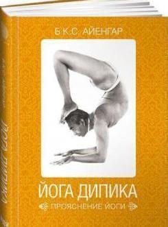 """Айенгар Б. """"Йога Дипика. Прояснение йоги.""""/тв/"""