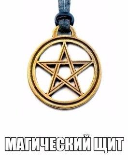 А 001 Магический щит