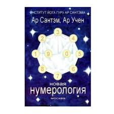 "Сантэм Ар ""Новая нумерология""/мяг/"