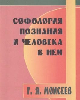 """Моисеев Г. """"Софология господнего главного для наземного человека""""/мяг/"""