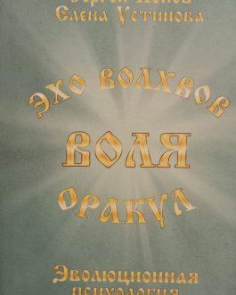 """Попов С. /2/ """"Эхо волхвов""""-""""Воля"""" /тв/"""