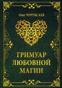 "Чуруксаев О. ""Гримуар любовной магии"" /мяг/"