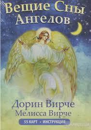 Вещие Сны Ангелов  /55карты+брашура/ Вирче